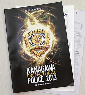 神奈川県警察が作成した「警察官職員採用案内」