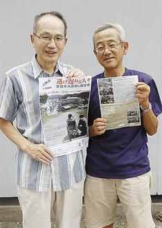 上映会のポスターを持つ伊藤さん(右)