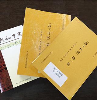 震災の様子が読み取れる「高下日記」
