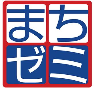 「まちゼミ」の公式ロゴ 「お客様に喜んで頂き、お店が繁盛し、街が賑わう」という近江商人の『三方よし』の考えが基本にあるという