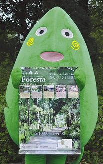 泉の森をPRする実行委員長のヤマトン
