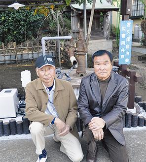 庭に井戸を掘った近藤会長(右)と神谷副会長