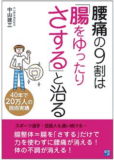 「経済界」より2013年7月に出版 全国書店、ウェブストアなどで好評発売中 1260円