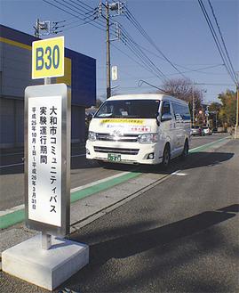10人乗り車両で運行されるコミバス=市内上草柳