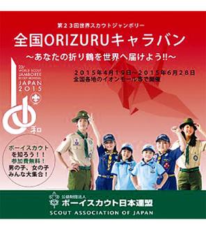 ボーイスカウト日本連盟が全国で展開する折鶴キャラバン