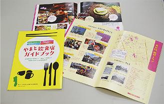 飲食店のほか、地域情報も掲載されたガイドブック