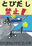 「交通安全」松枝さんの作品