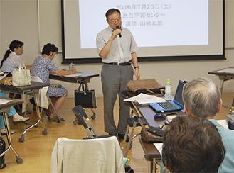 講師を務めた山崎太郎・東工大教授
