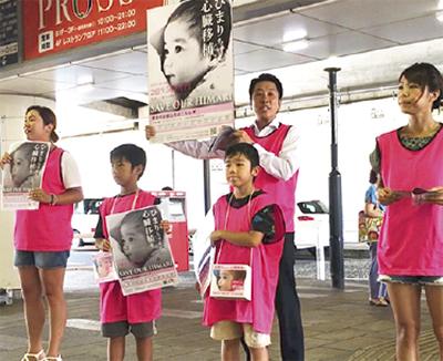 大和駅前で募金活度する支援者たち
