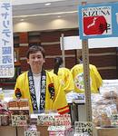 写真は「手をつなごう。かながわ会」による東北応援チャリティーイベント。ランドマークプラザにて販売ブースを開店。