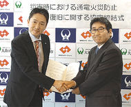 通電火災防止へ 東電と協定