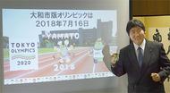 「市版オリンピック」開催へ