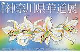 第68回神奈川県華道展
