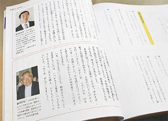 根岸さんのメッセージが掲載されている5年生の教科書