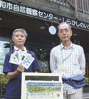 「同級生」のしらかしのいえの前に立つ小島事務局長(左)と大濱会長