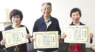 コンクール参加者には表彰状が贈られた