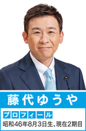 東京オリンピック・パラリンピック・ラグビーワールドカップ特別委員会委員長に就任