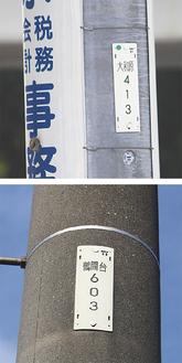 「大和原413」、「鶴間台603」などそれぞれの電柱についた管理番号。これで位置が特定できる