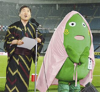 試合前あいさつする大木市長とヤマトン