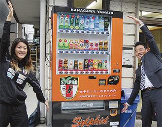 自販機をPRする竹村さん(左)と金子さん