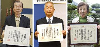 (右から)札の辻友愛クラブ前代表の保田さん、現代表の三浦さん、個人表彰の齋藤さん