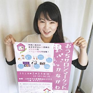 ポスターを持つ山崎さん