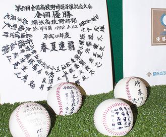 大和スタジアムには松坂投手をはじめ、20年前に全国優勝した横浜高校の選手たちのサイン色紙とボールが展示されている