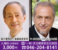 古事記から学ぶ日本