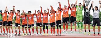勝利の瞬間を共に(写真は2日の初戦勝利後、チーム提供写真)