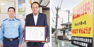 道路沿いに設置された啓発看板(右)と、感謝状を受け取る岩崎社長(左)