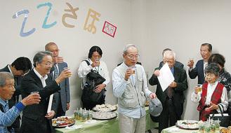 乾杯で開所を祝う関係者ら