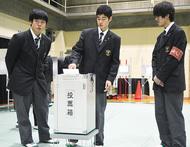実際の設備で生徒会選挙