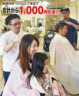 正月限定 2名以上で1000円引き