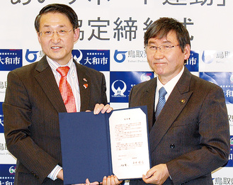 協定を締結した平井鳥取県知事(左)と大木市長