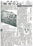 昭和37年9月発行の創刊号