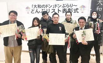 表彰式に参加した受賞者
