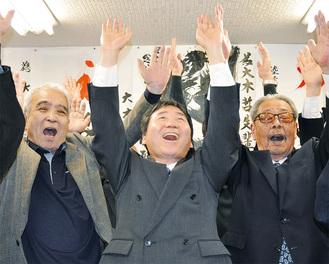 支援者と万歳三唱する大木哲氏(中央)