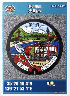 カードに使用されたデザインのマンホール。「ごうりゅう」は雨水・汚水両方が通る合流管のこと、「14」は耐荷重14トンであることを示している。カード裏面にはデザインの由来などが記されている。