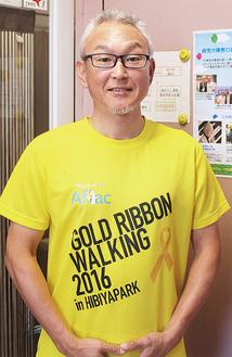 高木さんの着用しているTシャツは、小児がんの子ども達を応援するイベント「ゴールドリボンウォーキング」のもの