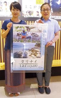 横浜シネマリンでのアンコール上映で。左が大川監督。右は同社の八幡温子代表