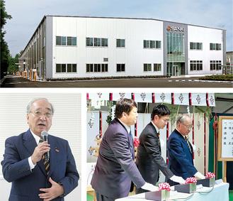 プロダクトセンターの外観(写真上)、起動式の様子(写真右下)、挨拶をする長谷川社長(同左下)