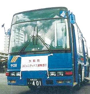 実験運行時のコミュニティバス