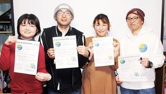 アグタスのメンバー(左から園田さん、川口さん、桜林さん、阿蘇さん)