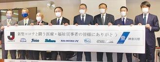 村井チェアマン(右から4人目)、横浜Fマリノス黒澤代表(右から3人目)、黒岩知事(右から5人目)