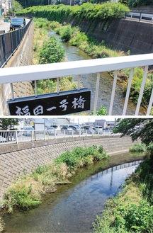 引地川の調査地点(上・福田一号橋、下・山王橋)