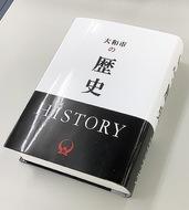 「大和市の歴史」刊行
