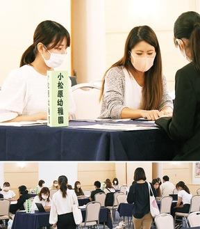 就職活動の学生を前にする幼稚園教諭(写真上)、参加者は各園のテーブルへ行き話を聞く(写真下)