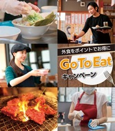Go To Eatで集客力アップ