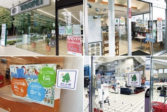 左上から時計回りに横浜トヨペット大和店、トヨタカローラ神奈川長後店、同大和店、ネッツトヨタ神奈川ウエインズ大和鶴間店