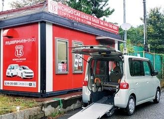 大和店で貸し出している福祉車両
